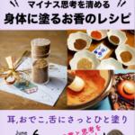 身体に塗るお香のレシピ 〜令和ヴァージョン〜