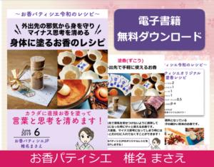 身体に塗るお香のレシピ
