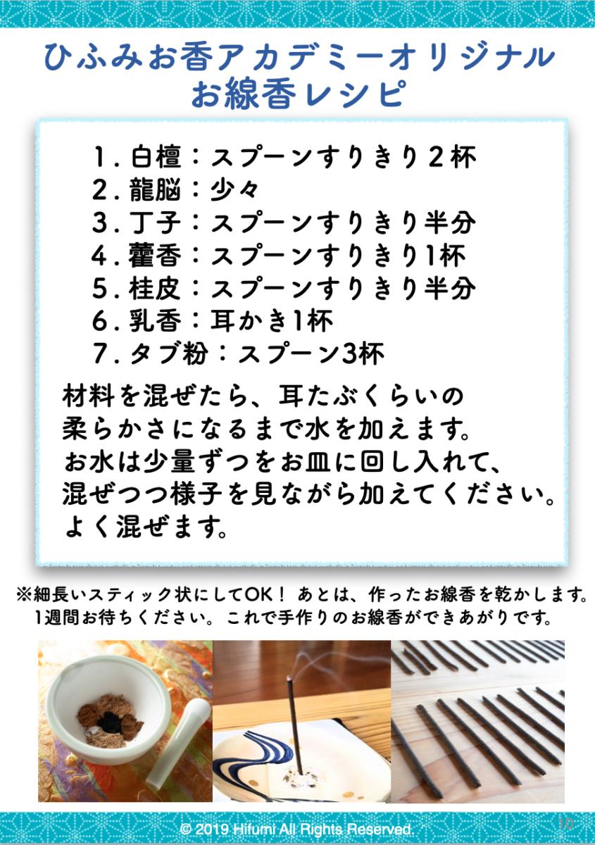 ひふみお香アカデミー