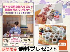 お香パティシエJP 日本の伝統 お香 起業 月商7桁 月商100万円