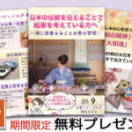 日本の伝統を伝える仕事がしたい!そのような方へ<br>電子書籍無料プレゼント