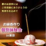 【東京開催】自然療法スクールでお香作り体験会