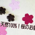 【注意!】合成香料でできた桜のお香
