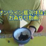 【チョイ見せ!】オンライン個別体験会動画