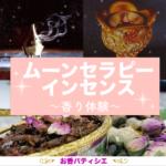 【募集開始】射手座満月のムーンセラピーインセンス香りの体験会