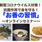【募集開始】抗菌お香オンラインセミナー