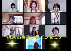 【コロナ対策】抗菌お香オンラインセミナー開催しました!