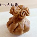 清めの意味を持つ 7種類の材料入り!京都の食べるお香紹介