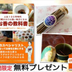 【無料eBook】お香の教科書 ひふみお香アカデミー