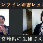 【オンラインお香レッスン】ワークショップではなくちゃんとお香作りを学びたい!