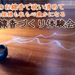 【募集開始】祓い清めの刀線香づくり体験会!