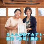 8月ひふみお香アカデミー 認定香司誕生!
