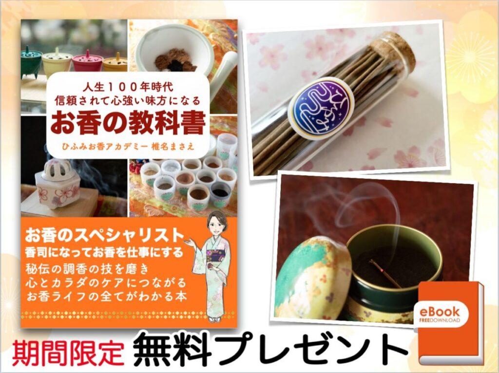 お香の教科書 香司 ひふみお香アカデミー お香 伝統文化 お線香