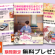 日本の伝統を伝える仕事がしたい!そのような方へ電子書籍無料プレゼント